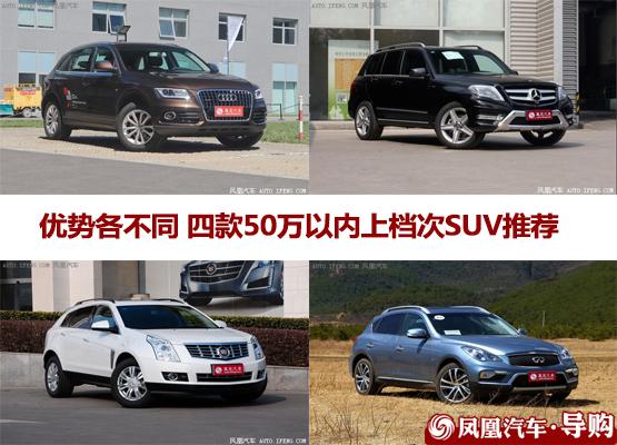 四款50万以内SUV推荐