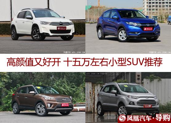 小型SUV推荐
