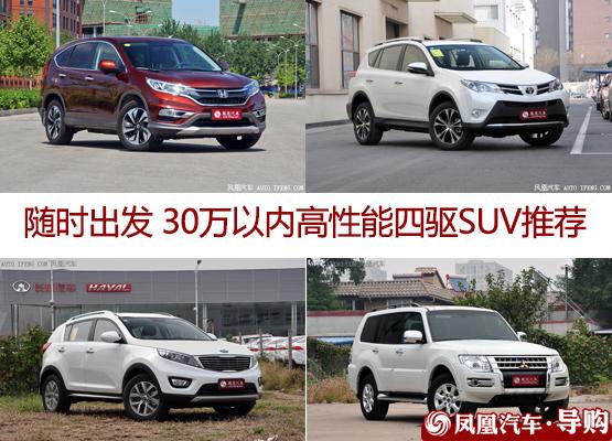 高性能四驱SUV推荐
