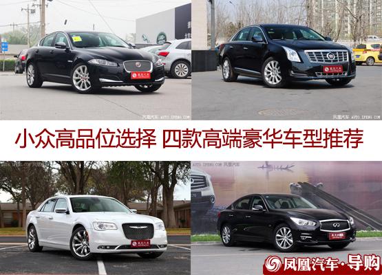 四款高端豪华车型