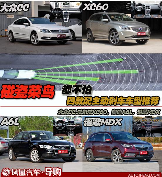 自动刹车车型推荐