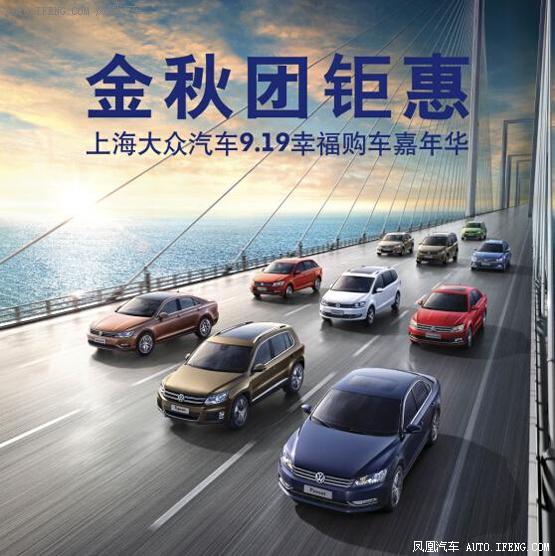 上海大众禾泰9.19幸