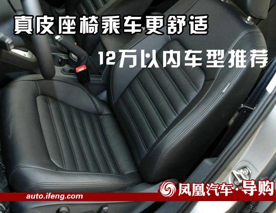 12万配真皮座椅车型