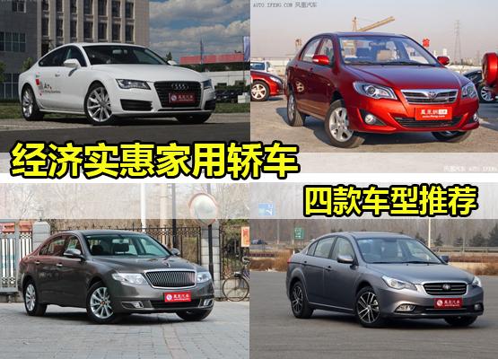 7万轿车优惠车型推荐