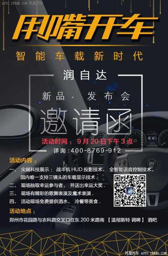 郑州润自达科技9月20