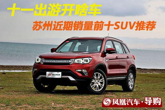 苏州近期销量前十SUV