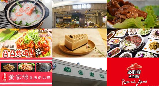 梅江会展中心美食攻