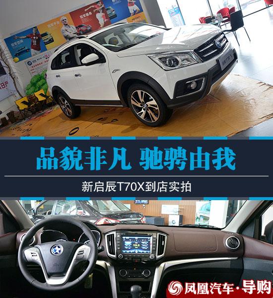 新启辰T70X新车图解