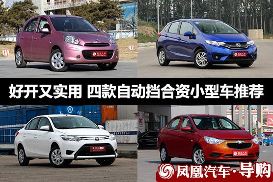 4款自动挡小型车推荐