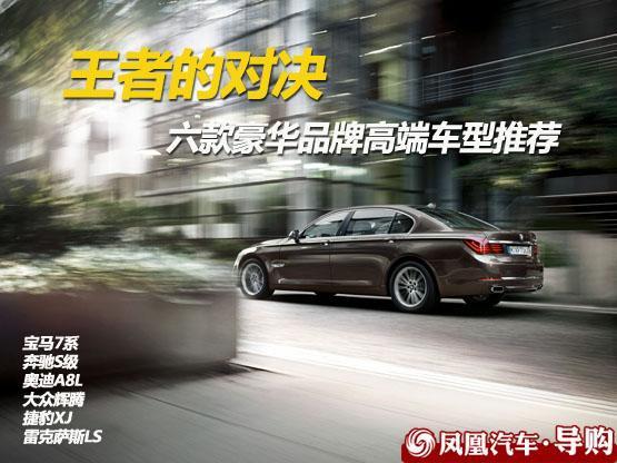 6款豪华品牌高端车型