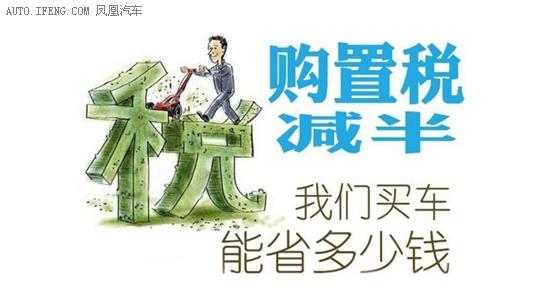 购置税减半新政策
