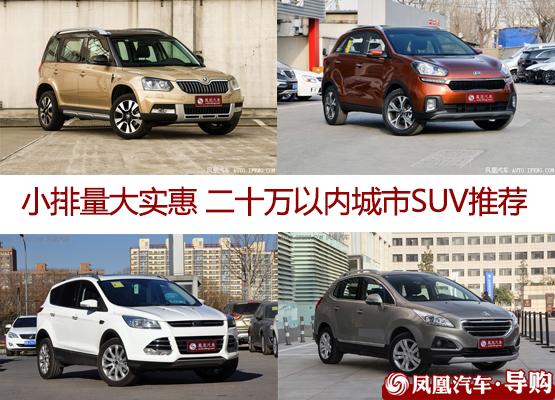 二十万以内城市SUV