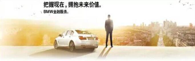 汇宝 BMW X3轻松购