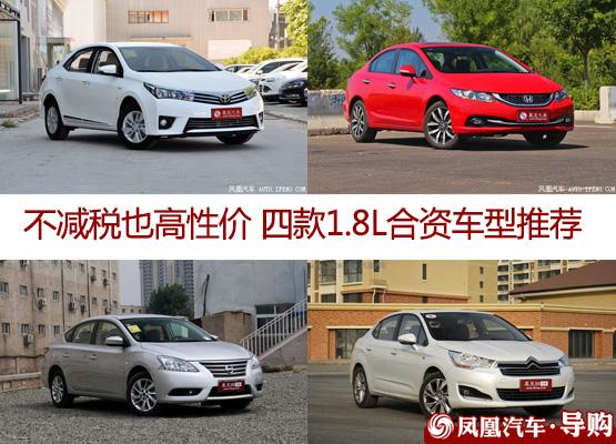 四款1.8L合资车型