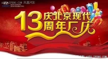 北京现代13周年厂庆