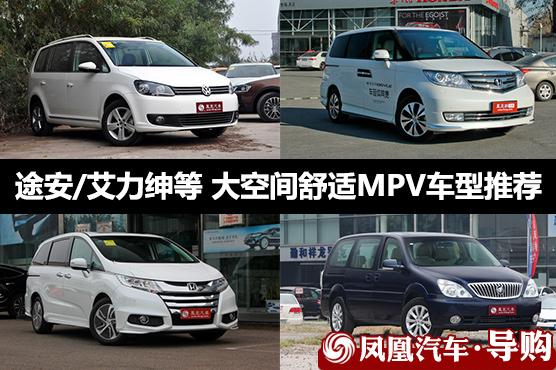 大空间舒适MPV车型