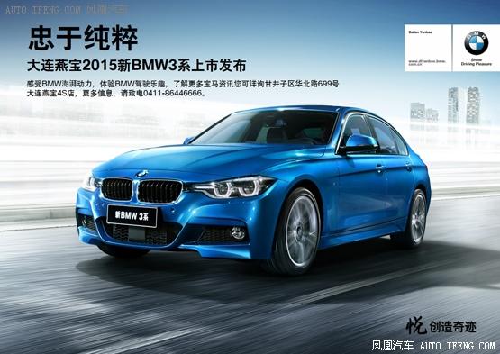 BMW3系上市发布活动