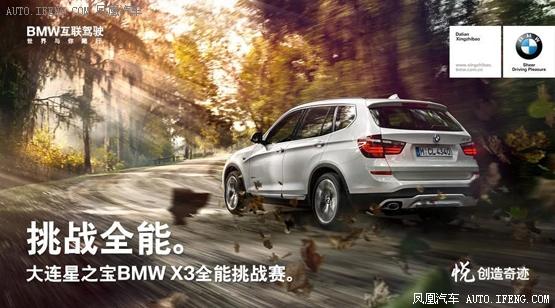 加入大连星之宝BMW全