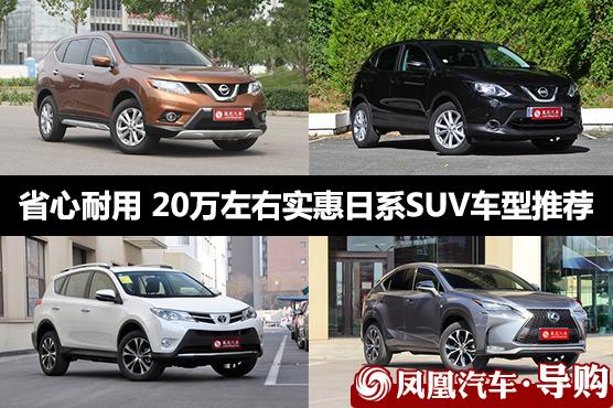 20万左右实惠日系SUV