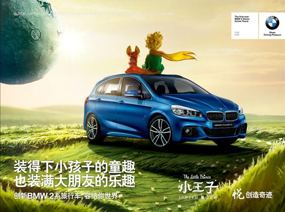 创新BMW2用心看世界
