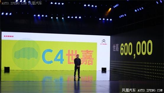 C4世嘉济南预售发布