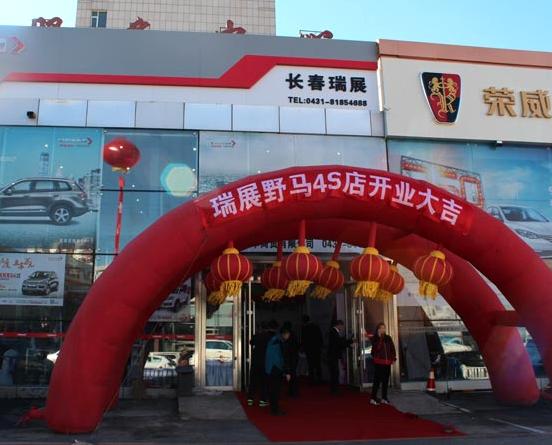 野马长春瑞展店开业