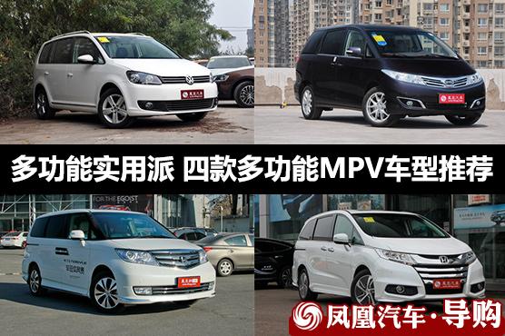 多功能MPV车型推荐