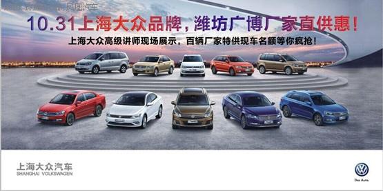 上海大众厂家直供惠