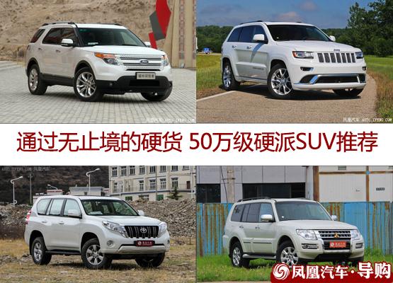 50万级硬派SUV推荐