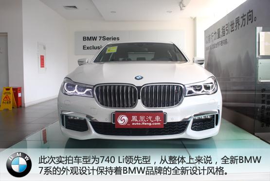 实拍BMW 740Li领先型