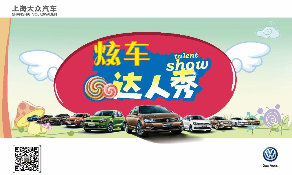 上海大众炫车达人秀