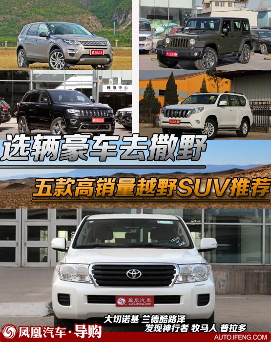 五款高销量越野SUV荐