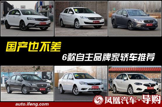 6款自主品牌家轿车