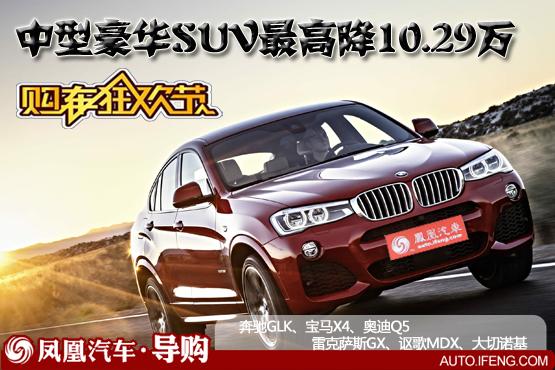 豪华SUV钜惠10.29万