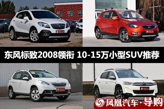 10-15万小型SUV推荐