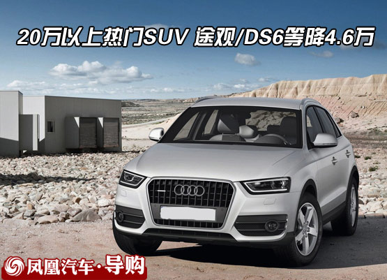 济宁20万以上热门SUV