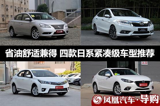 日系紧凑级车型推荐