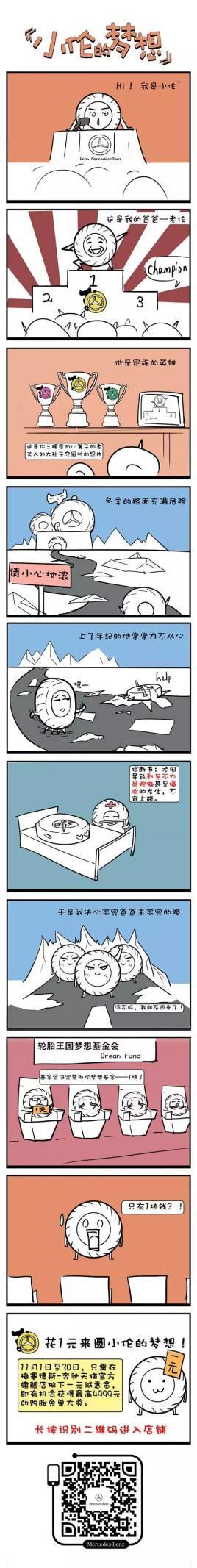 您的轮胎免单了吗?