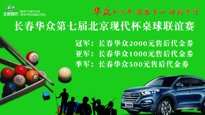 北京现代杯