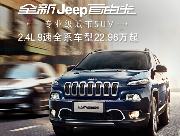 Jeep自由光荣耀上市