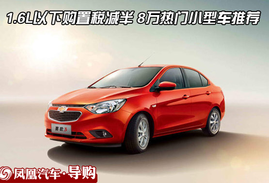 8万元热门小型车推荐