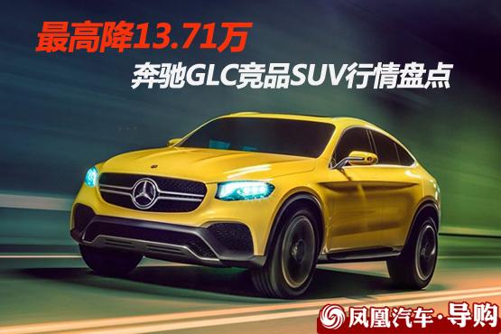 奔驰GLC竞品SUV行情