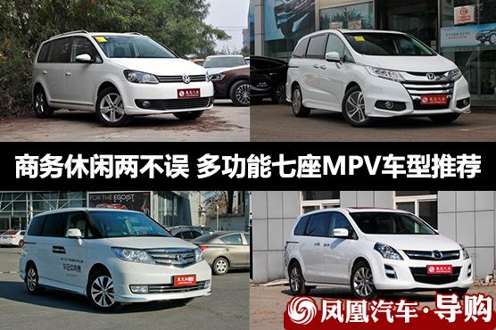 多功能七座MPV车型
