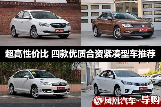 4款优质合资紧凑型车