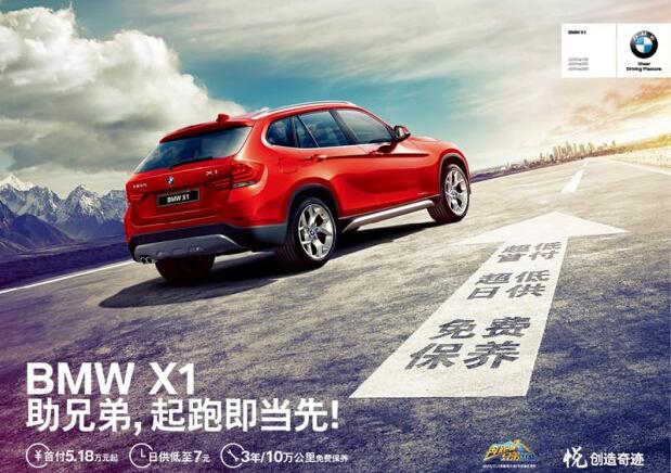 与BMW X1一起奔跑
