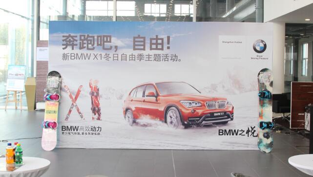BMW X1 冬季主题活动