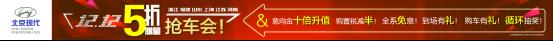 北京现代限量抢车会
