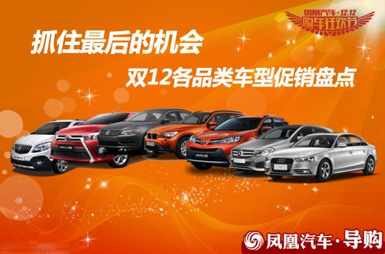 双12各品类车型促销