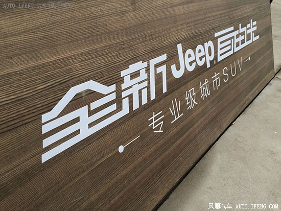 Jeep自由光郑州上市