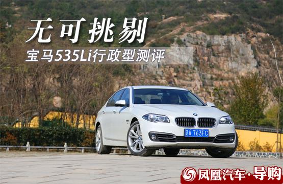 试驾BMW 535Li行政型